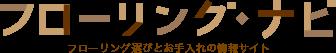 【フローリング・ナビ】フローリング選びとお手入れの情報サイト